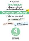 ГДЗ по Окружающему миру для 4 класса рабочая тетрадь Демидова М.Ю.  ФГОС