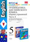 ГДЗ по Английскому языку для 5 класса сборник упражнений к учебнику Верещагиной Барашкова Е.А. часть 1, 2 ФГОС