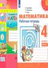 ГДЗ по Математике для 4 класса рабочая тетрадь Дорофеев Г.В., Миракова Т.Н., Бука Т.Б. часть 1, 2 ФГОС
