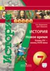 ГДЗ по Истории для 7 класса  Ведюшкин В.А., Бовыкин Д.Ю.  ФГОС