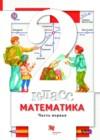 ГДЗ по Математике для 2 класса  Минаева С.С., Рослова Л.О., Рыдзе О.А. часть 1, 2 ФГОС
