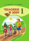 ГДЗ по Человеку и миру для 1 класса  Г.В. Трафимова, С.А. Трафимов