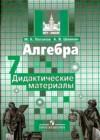 ГДЗ по Алгебре для 7 класса дидактические материалы Потапов М.К., Шевкин А.В.  ФГОС