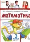 ГДЗ по Математике для 3 класса  Гейдман Б.П., Мишарина И.Э., Зверева Е.А. часть 1, 2 ФГОС