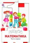 ГДЗ по Математике для 1 класса  Минаева С.С., Рослова Л.О., Рыдзе О.А. часть 1, 2 ФГОС