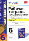 ГДЗ по Математике для 6 класса рабочая тетрадь Ерина Т.М. часть 1. 2 ФГОС