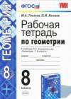 ГДЗ по Геометрии для 8 класса рабочая тетрадь Глазков Ю.А., Камаев П.М.  ФГОС