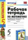 ГДЗ по Математике для 5 класса рабочая тетрадь к учебнику Виленкина Ерина Т.М.  ФГОС