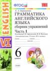 ГДЗ по Английскому языку для 6 класса сборник упражнений к учебнику Афанасьевой Барашкова Е.А.  ФГОС