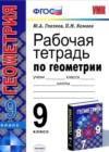 ГДЗ по Геометрии для 9 класса рабочая тетрадь Глазков Ю.А., Камаев П.М.  ФГОС