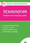 ГДЗ по Технологии для 5 класса контрольно-измерительные материалы Логвинова О.Н.  ФГОС