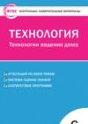 ГДЗ по Технологии для 6 класса контрольно-измерительные материалы Логвинова О.Н.  ФГОС