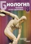 ГДЗ по Биологии для 8 класса  Любимова З.В., Маринова К.В.