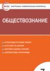 ГДЗ по Обществознанию для 7 класса контрольно-измерительные материалы Волкова К.В.  ФГОС