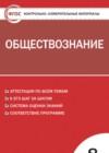 ГДЗ по Обществознанию для 8 класса контрольно-измерительные материалы Поздеев А.В.  ФГОС