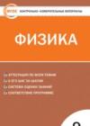 ГДЗ по Физике для 9 класса контрольно-измерительные материалы Лозовенко С.В.  ФГОС