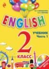 ГДЗ по Английскому языку для 2 класса английский для школьников Верещагина И.Н., Уварова Н.В. часть 1, 2 ФГОС