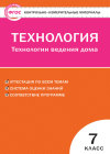 ГДЗ по Технологии для 7 класса контрольно-измерительные материалы Технологии ведения дома Логвинова О.Н.  ФГОС