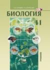 ГДЗ по Биологии для 11 класса  А.В. Теремов, Р.А. Петросова  ФГОС