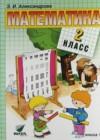 ГДЗ по Математике для 2 класса  Александрова Э.И. часть 1, 2 ФГОС