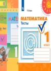 ГДЗ по Математике для 1 класса тесты Бука Т.Б.  ФГОС