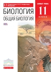 ГДЗ по Биологии для 11 класса  Сивоглазов В.И., Агафонова И.Б., Захарова Е.Т.  ФГОС