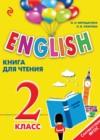 ГДЗ по Английскому языку для 2 класса книга для чтения Верещагина И.Н., Уварова Н.В.  ФГОС