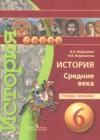 ГДЗ по Истории для 6 класса тетрадь-тренажёр Ведюшкин В.А., Ведюшкина И.В.  ФГОС