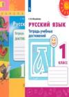 ГДЗ по Русскому языку для 1 класса тетрадь учебных достижений Михайлова С.Ю.  ФГОС