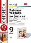 ГДЗ по Физике для 9 класса рабочая тетрадь Минькова Р.Д., Иванова В.В.  ФГОС