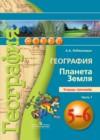 ГДЗ по Географии для 5 класса тетрадь-тренажёр А.А. Лобжанидзе часть 1, 2 ФГОС