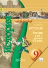 ГДЗ по Истории для 9 класса  Данилов А.А.  ФГОС