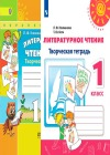 ГДЗ по Литературе для 1 класса творческая тетрадь Климанова Л.Ф., Коти Т.Ю.  ФГОС
