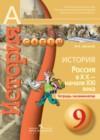 ГДЗ по Истории для 9 класса тетрадь-экзаменатор Артасов И.А.  ФГОС