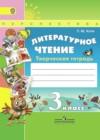 ГДЗ по Литературе для 3 класса творческая тетрадь Т.Ю. Коти  ФГОС