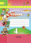 ГДЗ по Литературе для 4 класса творческая тетрадь Т.Ю. Коти  ФГОС