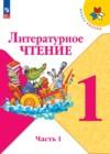 ГДЗ по Литературе для 1 класса  Климанова Л.Ф., Горецкий В.Г., Голованова М.В. часть 1, 2 ФГОС