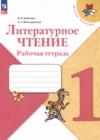 ГДЗ по Литературе для 1 класса рабочая тетрадь Бойкина М.В., Виноградская Л.А.  ФГОС