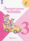 ГДЗ по Литературе для 3 класса  Климанова Л.Ф., Горецкий В.Г., Голованова М.В. часть 1, 2 ФГОС