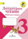 ГДЗ по Литературе для 3 класса рабочая тетрадь Бойкина М.В., Виноградская Л.А.  ФГОС