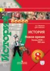 ГДЗ по Истории для 8 класса  Медяков А.С., Бовыкин Д.Ю.  ФГОС