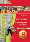 ГДЗ по Истории для 8 класса тетрадь-тренажёр Лазарева А.В.  ФГОС