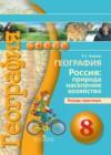 ГДЗ по Географии для 8 класса тетрадь-практикум Е.С. Ходова