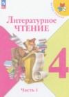 ГДЗ по Литературе для 4 класса  Климанова Л.Ф., Горецкий В.Г., Голованова М.В. часть 1, 2 ФГОС