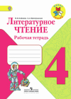 ГДЗ по Литературе для 4 класса рабочая тетрадь Бойкина М.В., Виноградская Л.А.  ФГОС