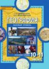 ГДЗ по Географии для 10‐11 класса  Е.М. Домогацких, Н.И. Алексеевский часть 1, 2 ФГОС