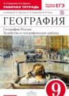 ГДЗ по Географии для 9 класса рабочая тетрадь Баринова И.И., Дронов В.П.  ФГОС