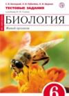 ГДЗ по Биологии для 6 класса тестовые задания Багоцкий С.В., Рубачёва Л.И., Шурхал Л.И.  ФГОС