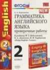 ГДЗ по Английскому языку для 2 класса проверочные работы к учебнику Биболетовой Барашкова Е.А.  ФГОС