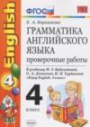 ГДЗ по Английскому языку для 4 класса проверочные работы к учебнику Биболетовой Барашкова Е.А  ФГОС